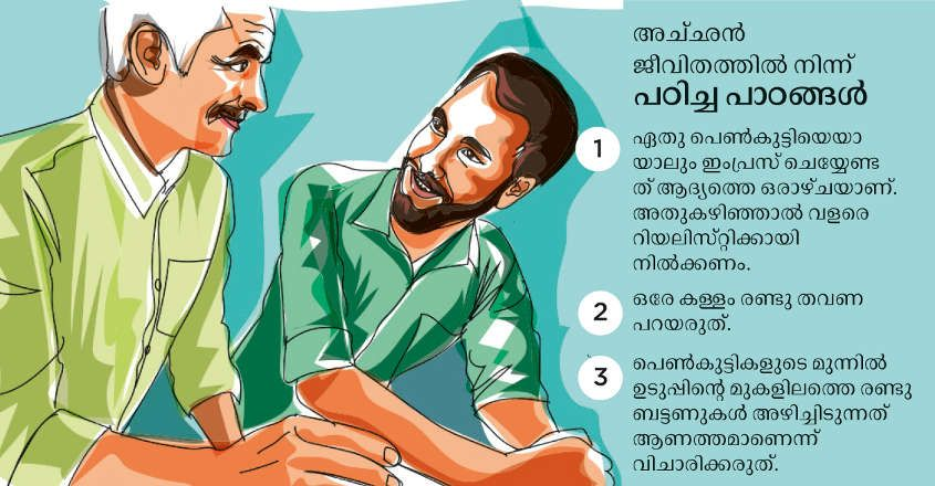 prakashan-father-and-his-advices