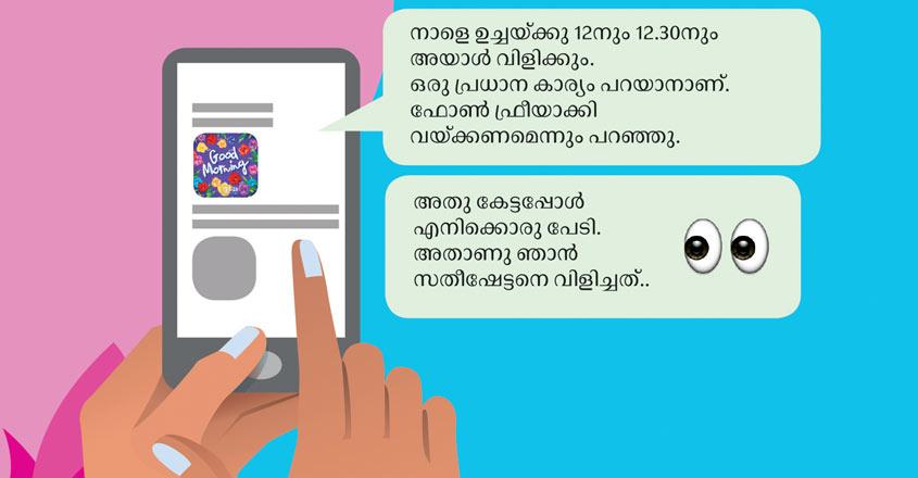 penakathy-column-by-by-vinod-nair