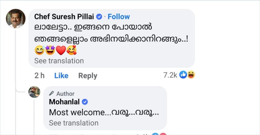 mohanlal-comment