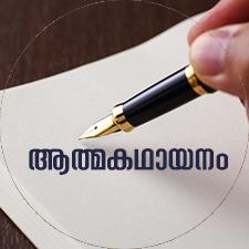 Athmakathayanam