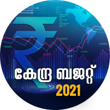 Central budget 2021
