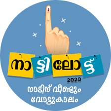 Local Body Election Kerala