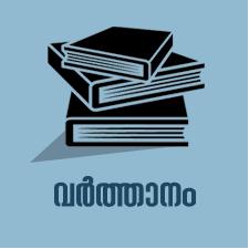 Varthanam