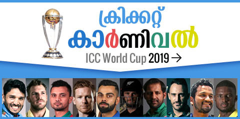 Cricket World Cup Updates in Malayalam