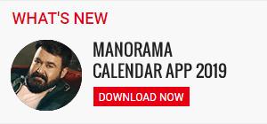 Malayalam Manorama | Malayalam Manorama Newspaper Malayalam Manorama