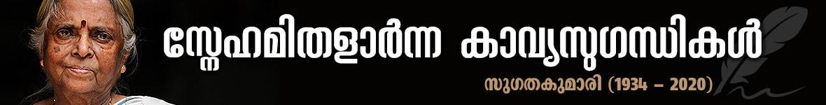 Sugathakumari