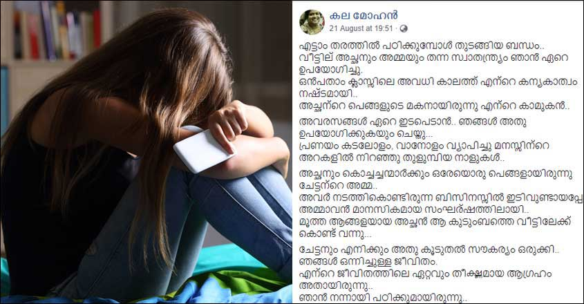 injured-by-love-experience-of-a-gir-kala-mohan-fb-post