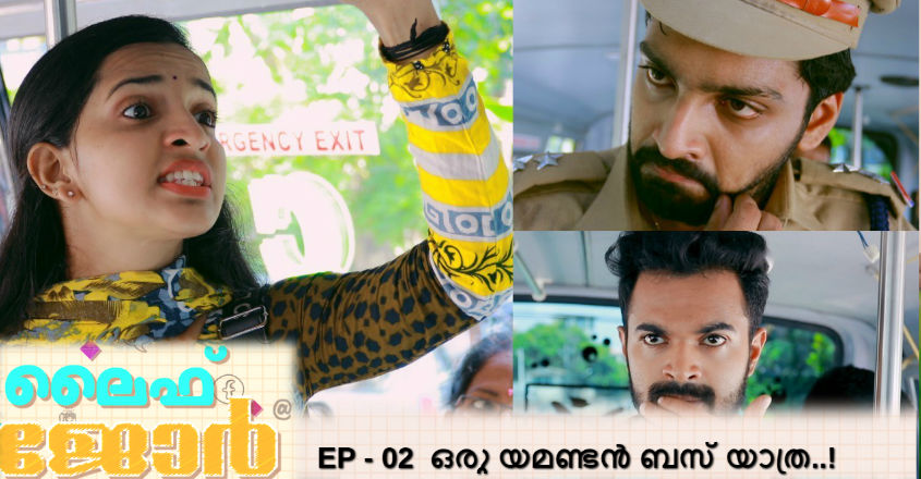 life-jor-web-series-mazhavil-manorama