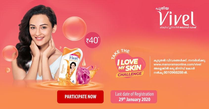 vivel-i-love-my-skin-challenge-extended-to-December-29