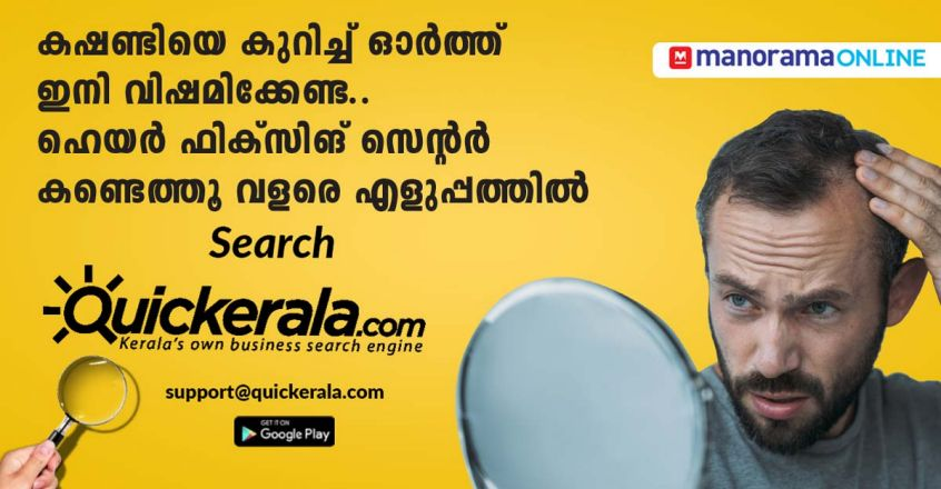 find-out-best-hair-fixing-center-from-quick-kerala