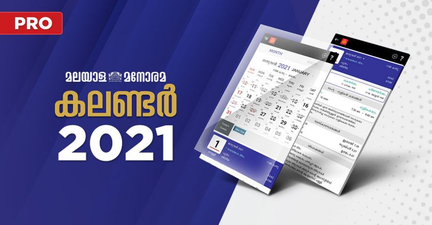 manorama-calendar-application-2021