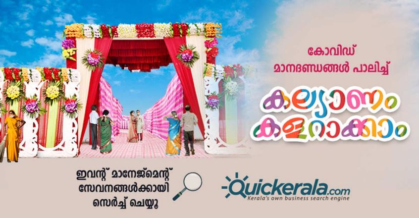 get-suitable-event-management-easily-team-from-quick-kerala
