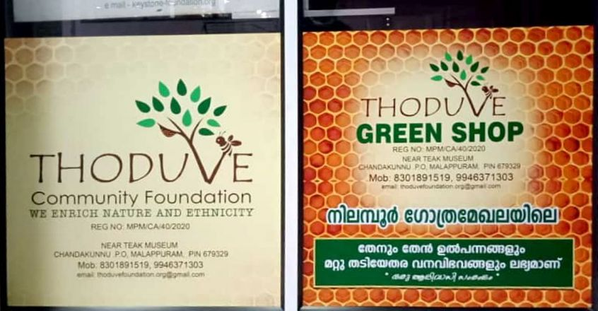 life-style-channel-thoduve-green-shop