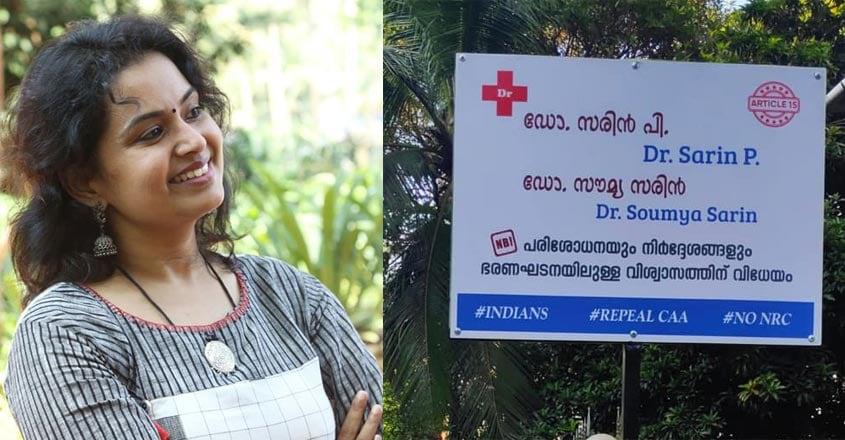 doctor-soumya-sarin-fb-post-on-name-board-against-caa