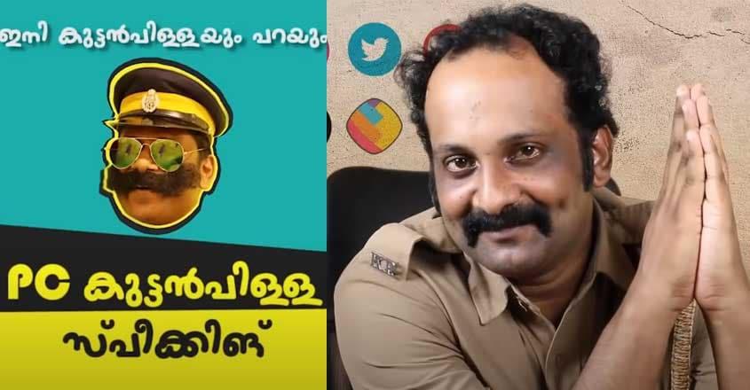 kerala-police-online-program-pc-kuttan-pilla-speaking-controversy