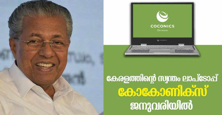 laptop-kerala