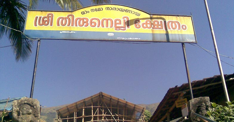 2Thirunelli_Temple_frontview